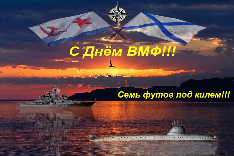 День рождения, красивые картинки с днем военно-морского флота